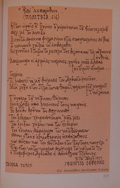 Manuscript - Giorgos Seferis