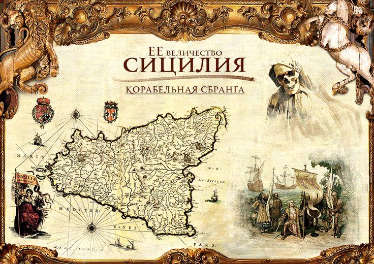 «КОРАБЕЛЬНЫЙ БОГ», книга Олега Гольцмана. Её Величество Сицилия! Интригующая Загадка не один век хранится в Вашей обители. Говорят, что «деловым людям» Сицилии нет равных в вопросах бизнеса – вы либо играете по правилам, либо... И почему сицилийцы так непохожи на итальянцев? Эти и многие другие вопросы призвана осветить книга – «КОРАБЕЛЬНЫЙ БОГ». Книга написана на основании научной экспедиции и совместных исследованиях Олега Гольцмана и Олега Мальцева. Стр. 02