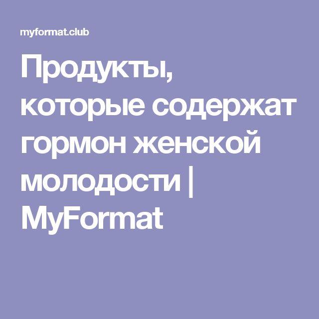 Продукты, которые содержат гормон женской молодости | MyFormat