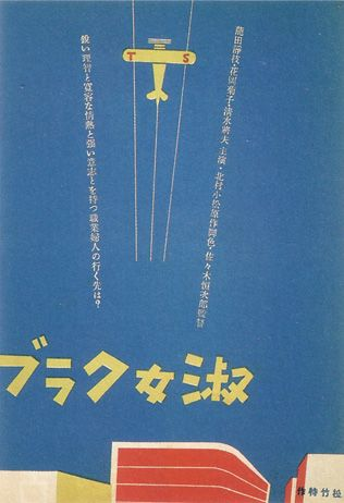 "Modernist Japanese ad -- Magazine ad for movie:  ""Shukujo Club,"" 1931"