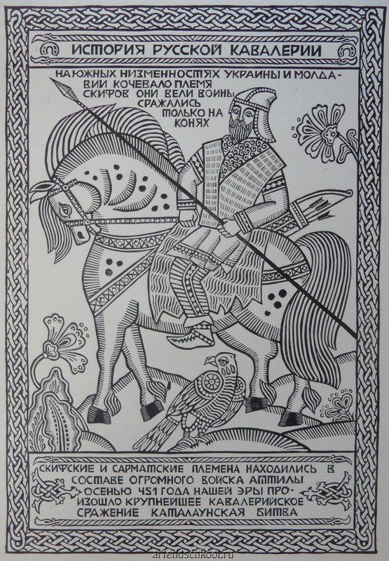 Elena Starovoytova. History of the Russian cavalry