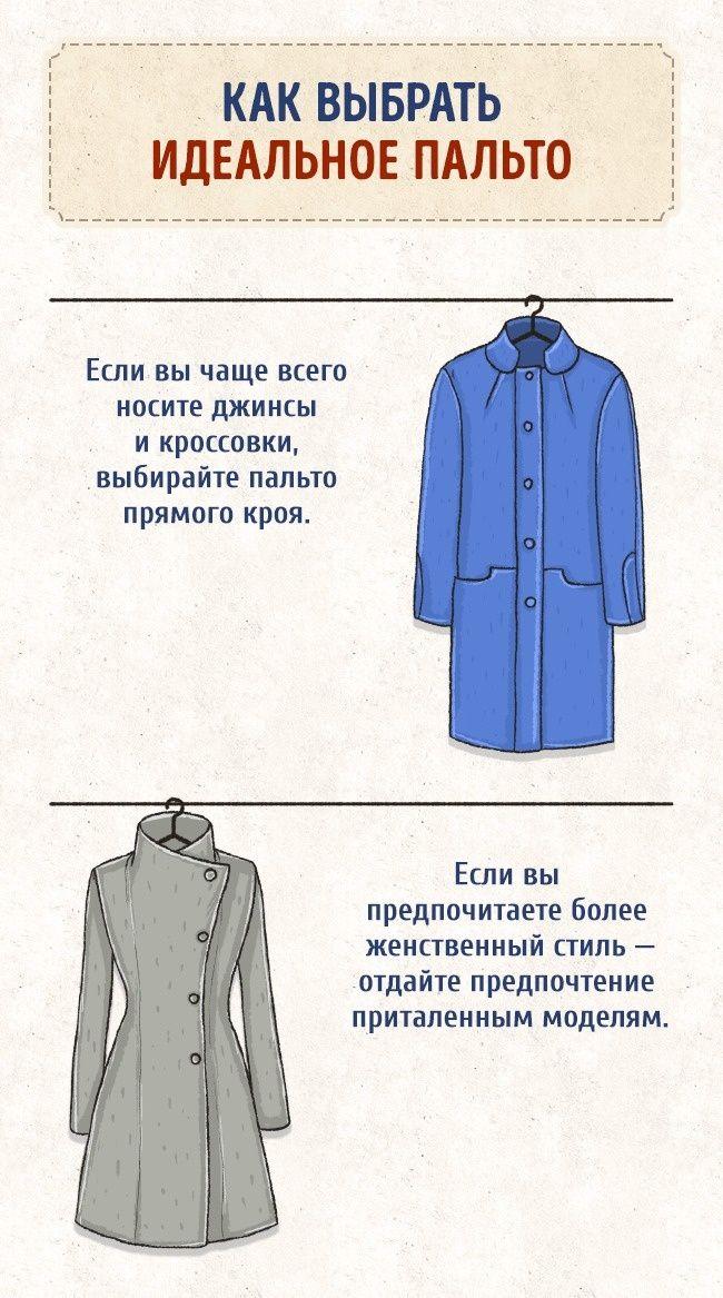 Пальто — это, пожалуй,одна изсамых основных вещей гардероба для каждого из нас.К вашему вниманиюгид, с которым вы безошибочно сумеете выбрать теплую и стильную верхнюю одежду, которая подойдет к ва...