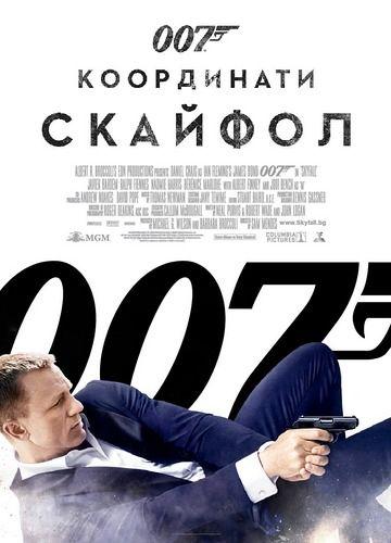 Гледайте филма: 007 координати: Скайфол / Skyfall (2012). Намерете богата видеотека от онлайн филми на нашия сайт.