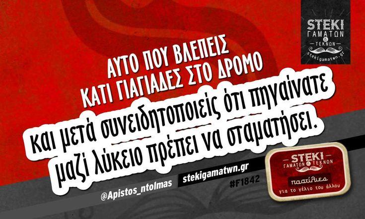 Αυτό που βλέπεις κάτι γιαγιάδες  @Apistos_ntolmas - http://stekigamatwn.gr/f1842/