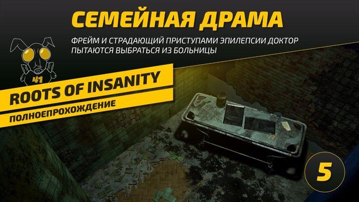 Прохождение игры Roots of Insanity #5: Семейнаядрама | Roots of Insanity...