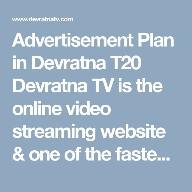 Advertisement Plan in Devratna T20 Devratna TV is the online video streaming website & one of the fastest growing cricket website in India and among the top sport websites in the world. Devratna TV is founded by Upendra Gupta; Devratna TV's content includes news, live ball-by-ball coverage of all Test Matches, T20 Matches and one-day matches and features designed by some of the India's best cricketers and cricket writers. This site is also supported by domestic cricketers.