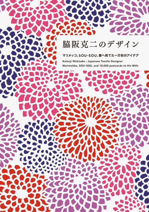 Japanese Book Cover:Katsuji Wakisaka. PIE Books. 2012 - Gurafiku: Japanese Graphic Design