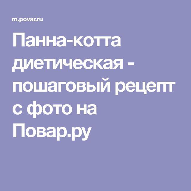 Панна-котта диетическая - пошаговый рецепт с фото на Повар.ру