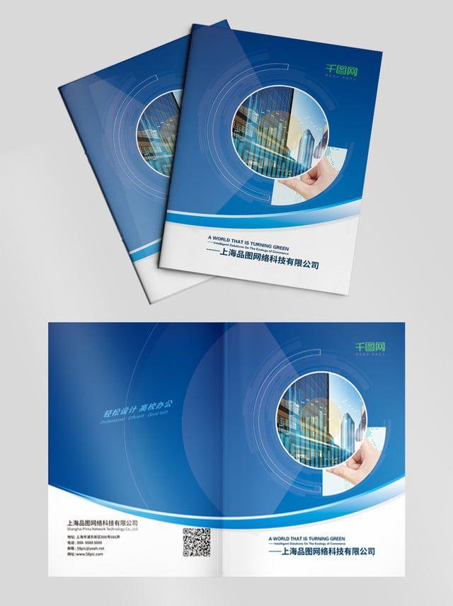 Technical Album Cover Cover Album Cover Cover Design In 2020 Cover Design Back Cover Design Album Covers