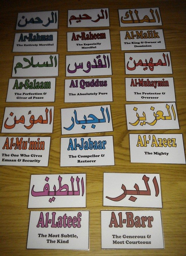 For next year, countdown to Ramadan using the 99 names of Allah!