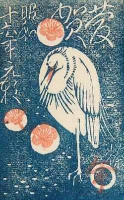 Japanese New Year Card by Inagaki Toshijiro (稲垣稔次郎) 1941(昭和16)年