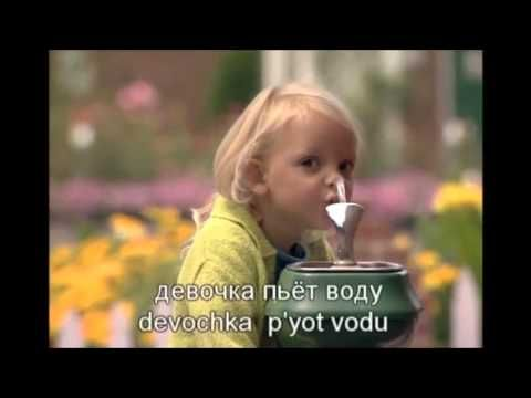 Learn Russian for kids 2 - Learn Russian for kids - Russian lessons for children - русский - YouTube