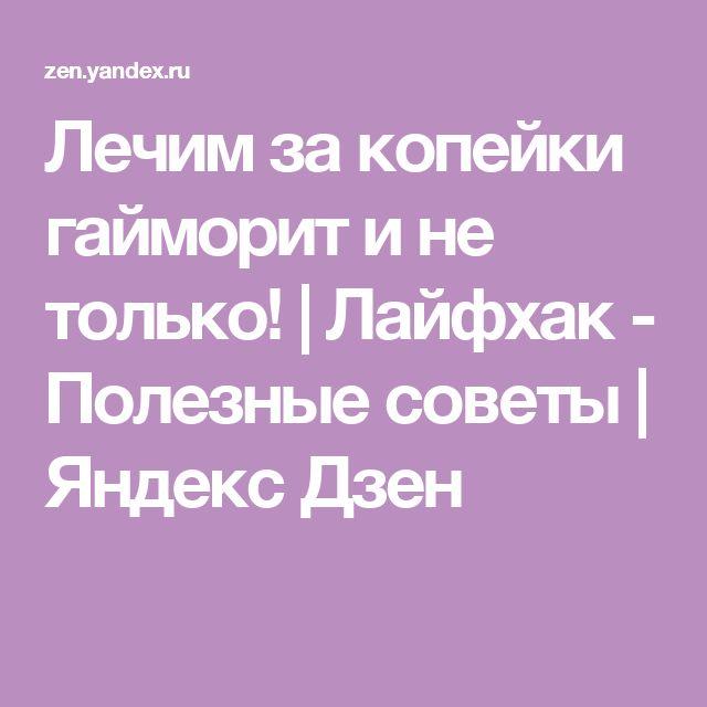 Лечим за копейки гайморит и не только!   Лайфхак - Полезные советы   Яндекс Дзен