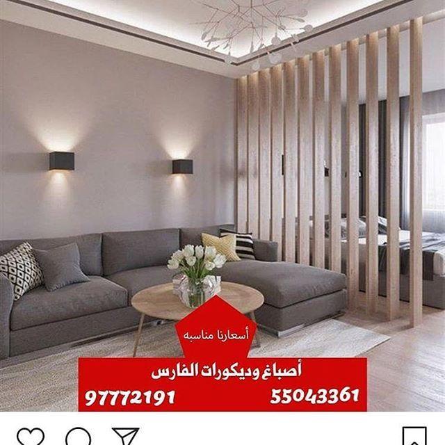 لدينا كل ما هو جديد في عالم الاصباغ والديكورات تصاميم راقيه بافكار عصريه بسيطه ورائعه Contemporary Decor Living Room Living Room Partition Elegant Living Room