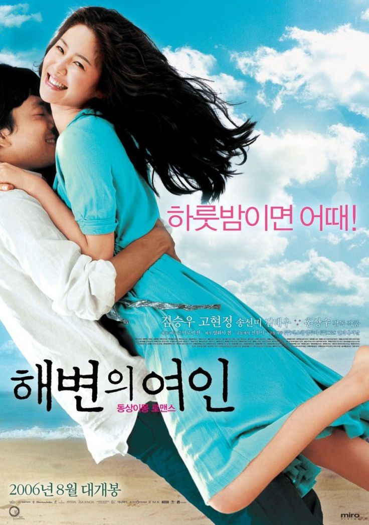 Woman on the Beach (Korean Movie - 2006) - 해변의 여인, watch Woman on the Beach full movie on DramaFever, find Woman on the Beach (해변의 여인) cast, characters, staff, actors, actresses, directors, writers, pictures, videos, latest news, reviews, write your own reviews, community, forums, fan messages, dvds, shopping, box office