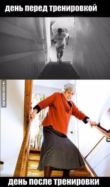 Смешные картинки тренировка ног, марта