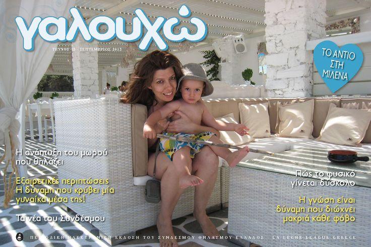 Γαλουχώ, τεύχος 15- Σεπτέμβριος 2013