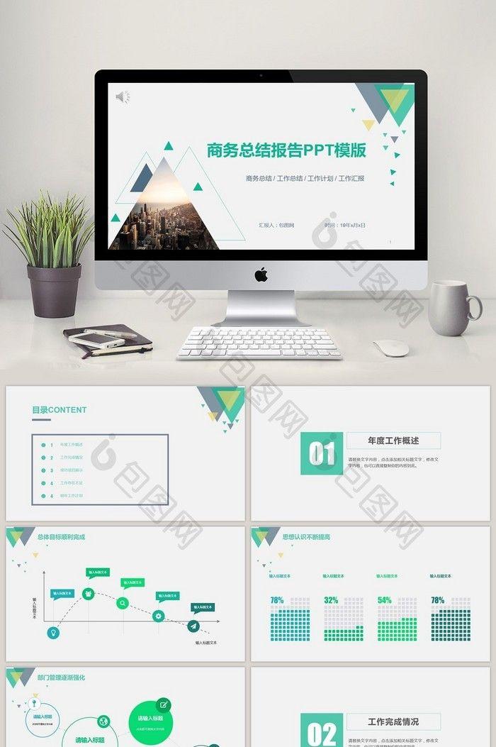 flat technology sense business work summary ppt template #slide