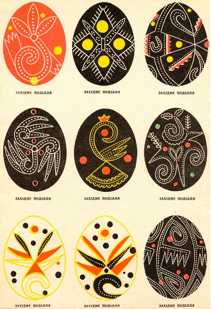 Ukrainian Egg Decoration. The pysanky on this page are all from the western part of Podillya (see map here), and many display a berehynia (goddess) or serpent motif. Podillya has managed to preserve many ancient pysanka designs and patterns.