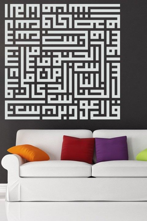 Surah An-Naas. Wall Sticker. Surah An-Naas (The Mankind) the 112th chapter of Koran in kufi square Arabic calligraphy http://walliv.com/surah-an-naas-islamic-wall-art