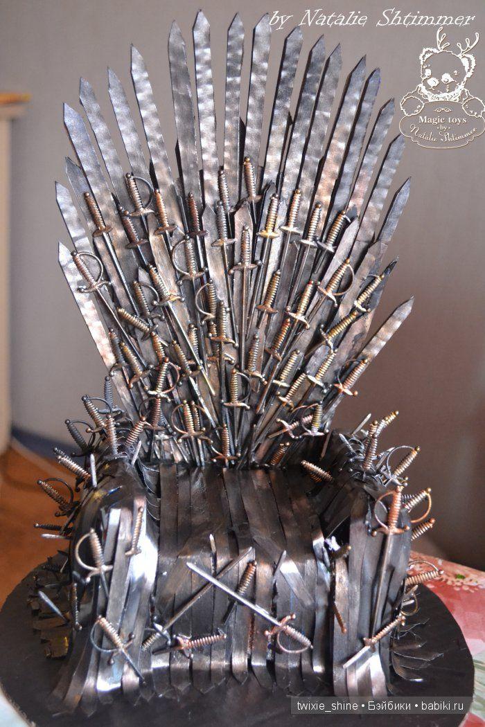 Всем добрый день) Сегодня я вам расскажу как сделать железный трон из полюбившегося многим сериала «Игра престолов». Я cделала этот