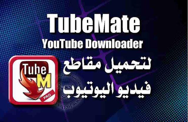 تنزيل برنامج تحميل الفيديو من اليوتيوب للاندرويد