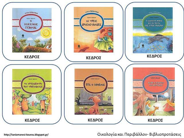 Δραστηριότητες, παιδαγωγικό και εποπτικό υλικό για το Νηπιαγωγείο: Βιβλιοπροτάσεις για τη θεματική ενότητα Περιβάλλον...
