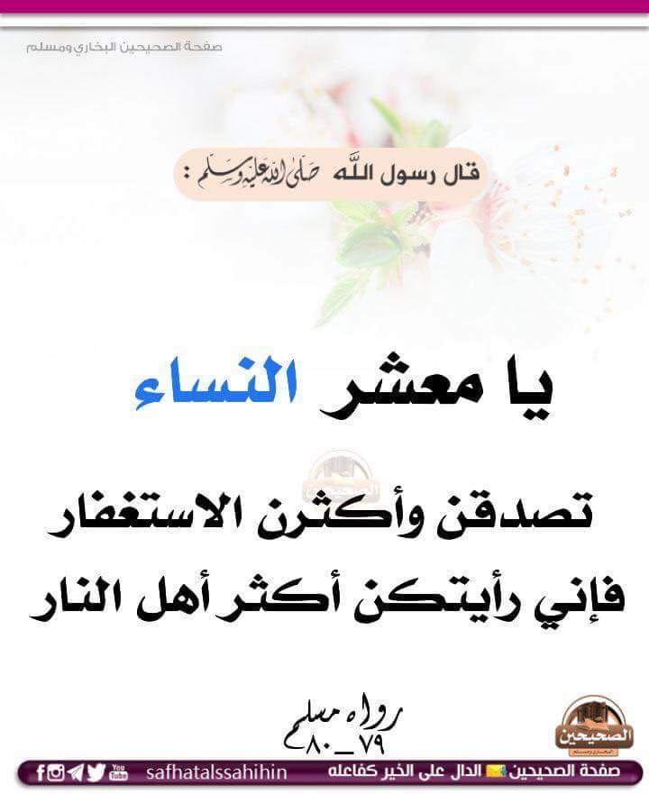 Pin By Sarah Al K On Etiquette Advice آداب النصيحة Words Peace Be Upon Him Jouy
