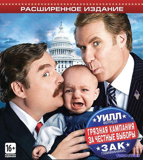 Грязная кампания за честные выборы (2012) - смотреть онлайн в HD бесплатно - FutureVideo