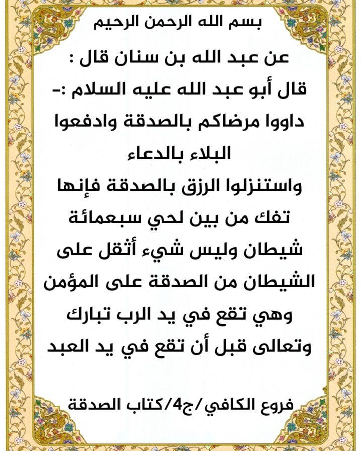 Pin By Abomohammad On احاديث ا هل الب يت ص Truth Food