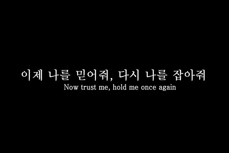 BTS - Hold Me Tight