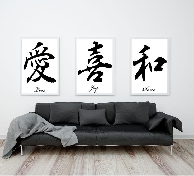 Love, Joy, Peace Japanese Wall Art , Living Room