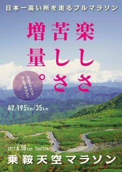 日本一高い道路を走る乗鞍天空マラソンがフルマラソンに これまで最長30kmだったコースを延長して42.195kmフルマラソンと35kmの2部門になりました スタートゴールは標高1500m最高地点は2700mです 募集期間は5/14(日) までとなっています tags[長野県]
