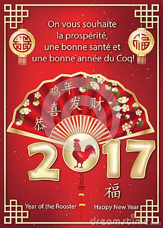 French greeting card for Chinese New Year 2017, for print. We wish you prosperity, health and a good New Year of the Rooster! French text; Gong Xi Fa Cai, Good Fortune, Year of Rooster Chinese.