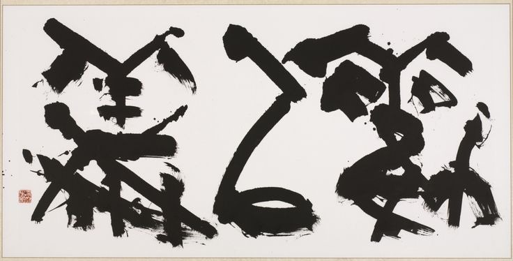 Seiu Takaki (1949-), Working with Right Principles.