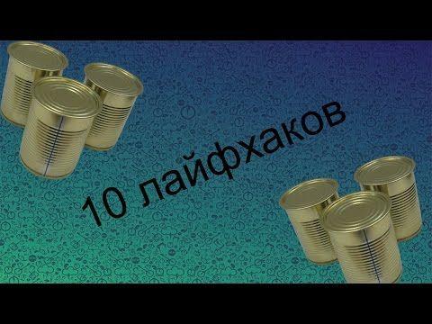 10 лайфхаков с консервными банками - YouTube