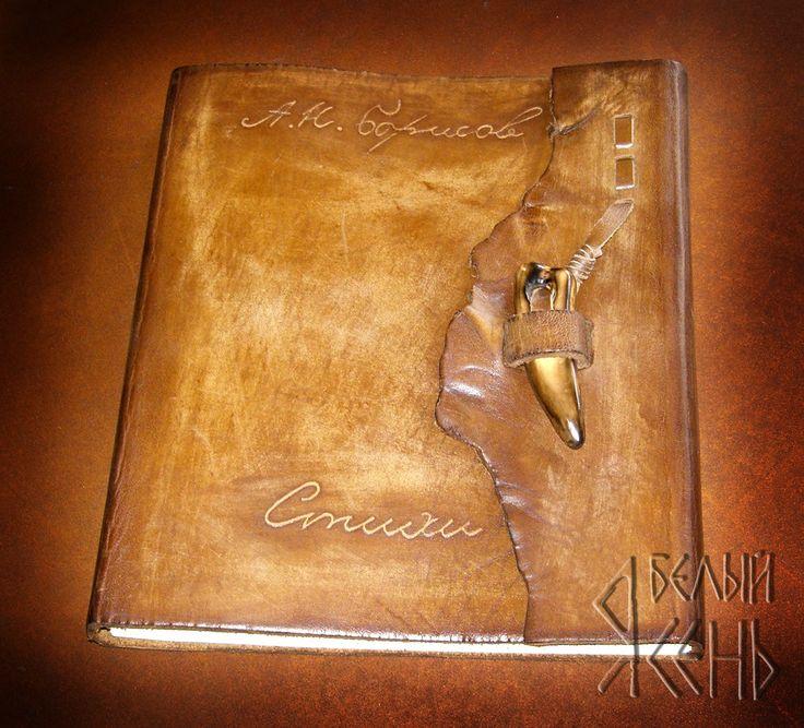 Кожаный переплёт книги стихов. Изготовлено на заказ.   #память #состаренная #потёртая #кожа #подарок #издание #экземпляр #стихи #борисов