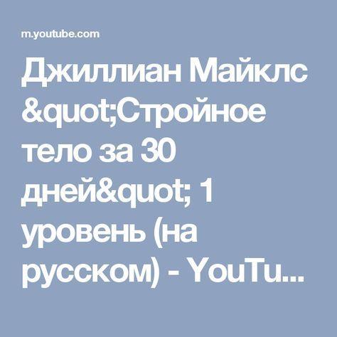 """Джиллиан Майклс """"Стройное тело за 30 дней"""" 1 уровень (на русском) - YouTube"""