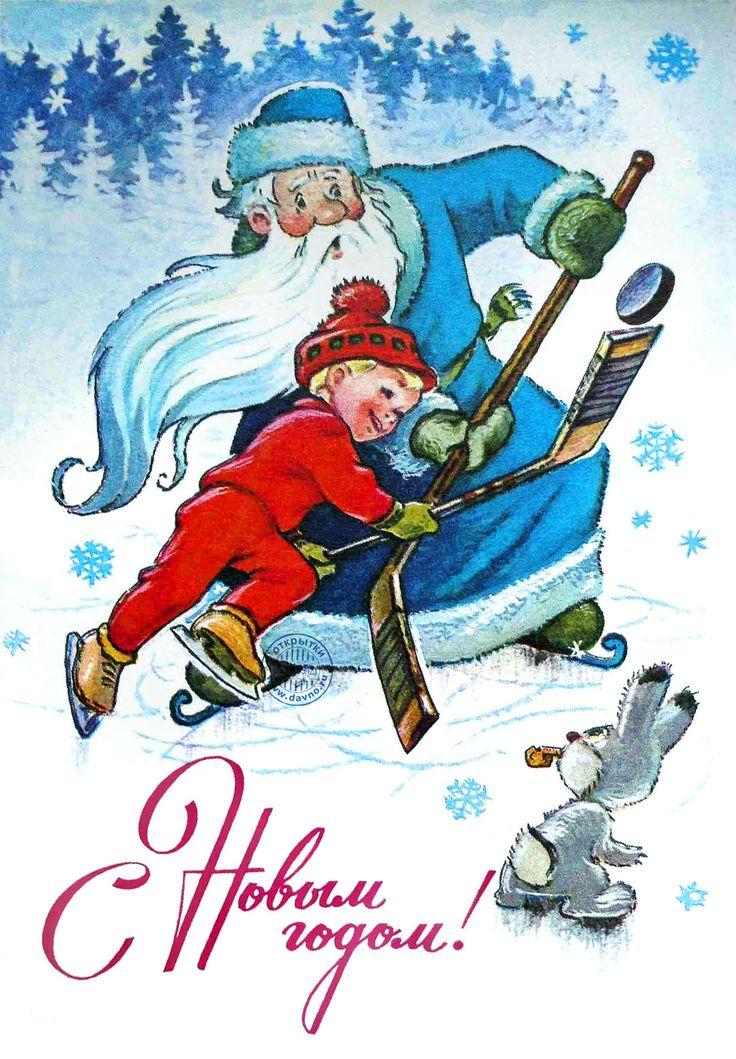 Хоккейная открытка с новым годом, надписями ухожу