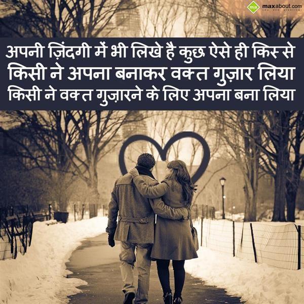 Hindi Shayari Greetings SMS: Apni zindagi mein bh