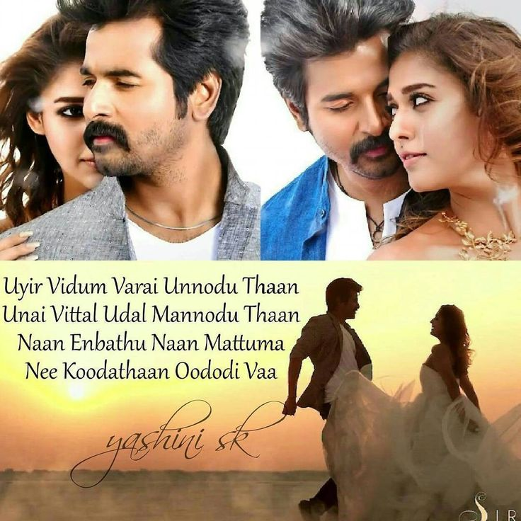 Lyric naan movie song lyrics : 233 best lovely song lyrics images on Pinterest | Lyrics, Music ...