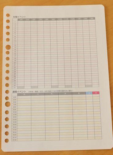 2018年度4月はじまり月間スケジュール帳 時間軸付き a5手帳術リフィル