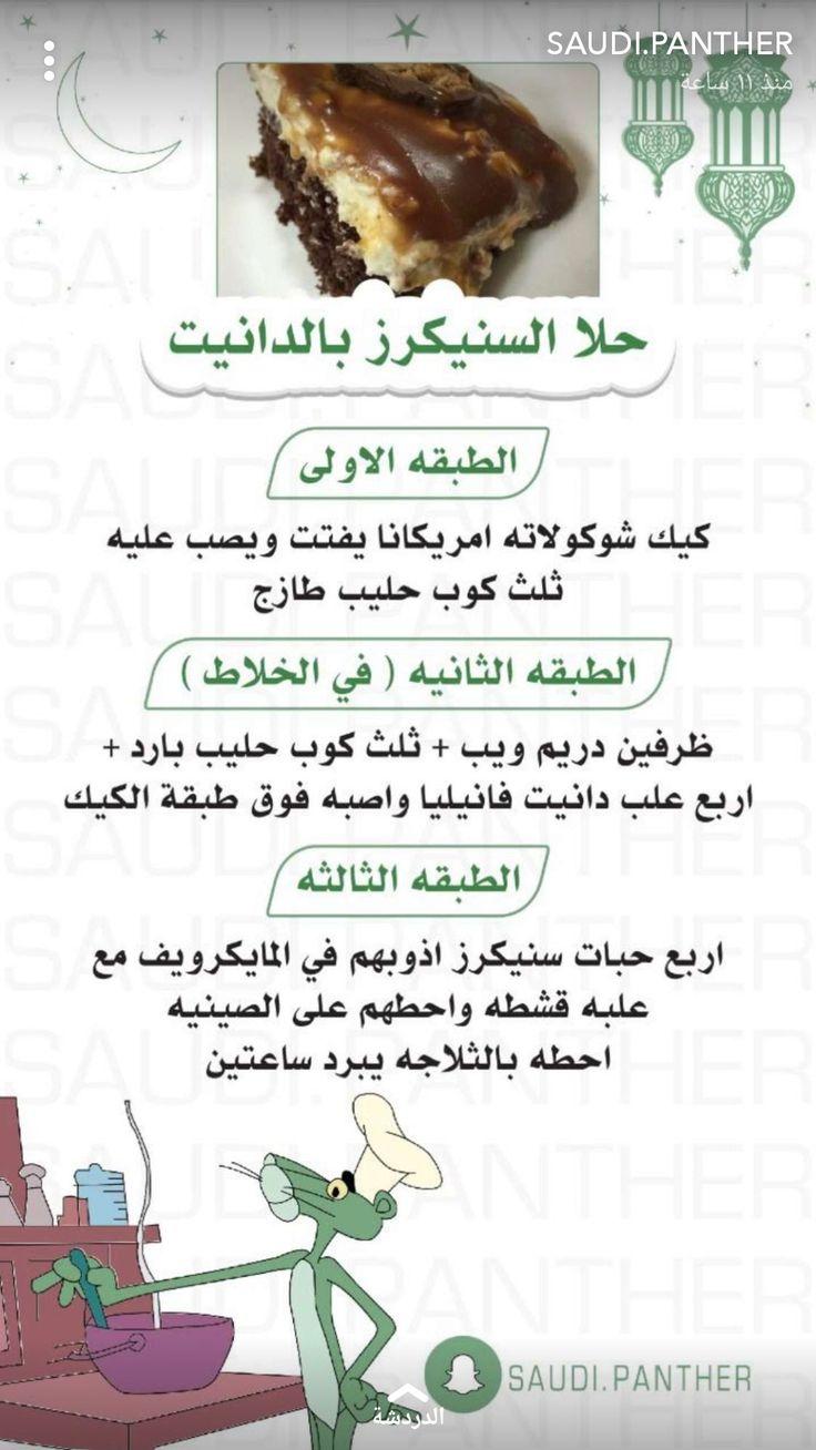 Pin By Sana Azhary On طبخات وضيافة عربية وعالمية Yummy Food Dessert Arabic Food Yummy Food