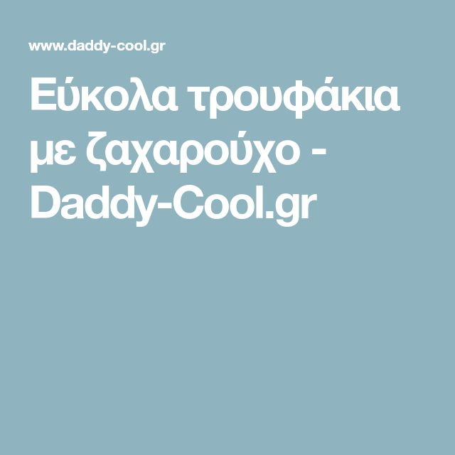 Εύκολα τρουφάκια με ζαχαρούχο - Daddy-Cool.gr