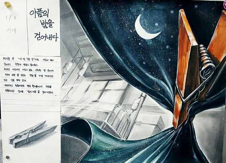 오투미술학원 서울과학기술대학교 디자인학과 평소작2