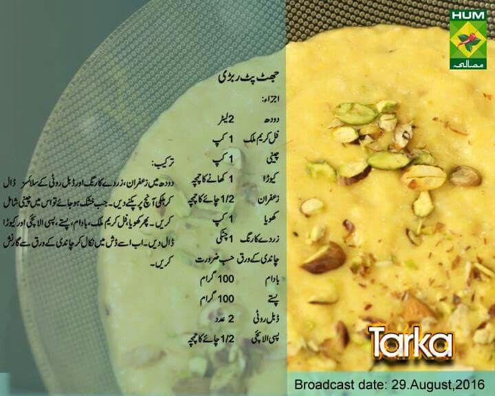 Pin by Kashif Naeem on Recipe | Pakistani desserts, Food ...