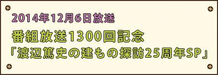 渡辺篤史の建もの探訪|テレビ朝日