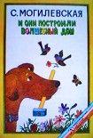 И они построили волшебный дом. Повести, рассказы, сказки. Начните читать книги Могилевская Софья в электронной онлайн библиотеке booksonline.com.ua. Читайте любимые книги с мобильного или ПК бесплатно и без регистрации.
