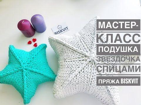 Подушка Звезда из трикотажной пряжи: мастер-класс - YouTube