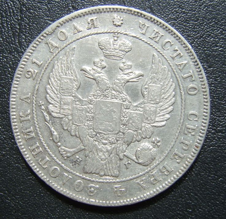 Russia Russian Empire Silver COIN 1 ROUBLE Rubel 1834 СПБ НГ SPB NG Nikolous I